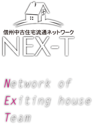NEX-T 信州中古住宅ネットワーク Network of Exiting house Team