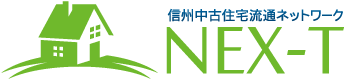 NEX-T 信州中古住宅流通ネットワーク